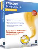 Paragon Drive Copy Professional